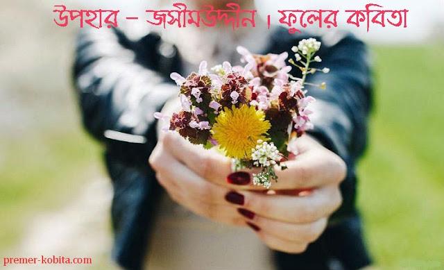 upohar-jasimuddin-fuler-kobita