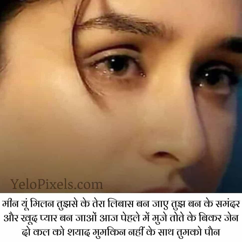 shayari-in-hindi-dard-love-shayari