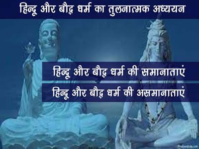 हिन्दूधर्म और बौद्धधर्म हिन्दू धर्म और बौद्ध धर्म की तुलना    हिन्दू धर्म और बौद्ध धर्म में समानताएं और विषमताएँ  Hindu and Buddhism Comparison in Hindi