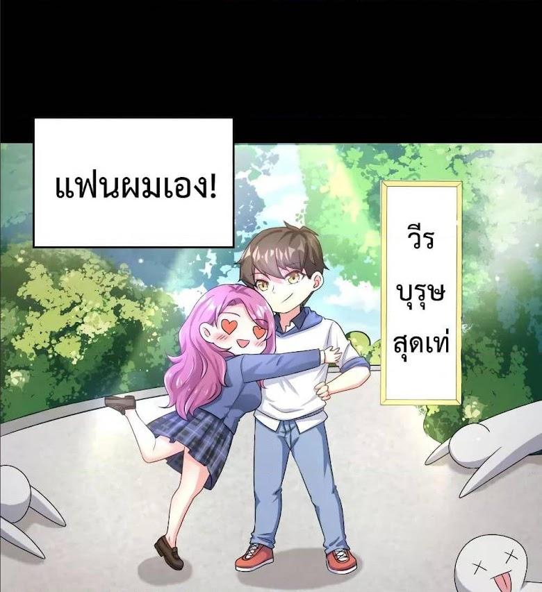 Super Bad Schoolmaster - หน้า 21