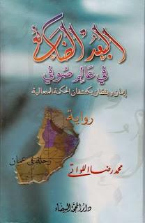 البعد الضائع في عالم صوفي ـ محمد رضا اللواتي