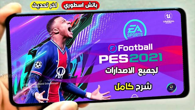 تحميل لعبة بيس 2021 مود فيفا 21 تحديث الاخير اسطوري اطقم وشعارات أصلية PES 2021 Mod FIFA 21