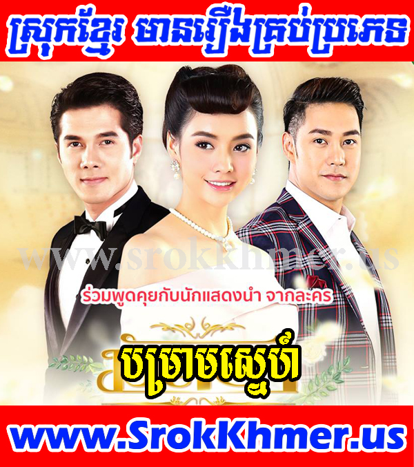 khmer movie - Bamram Besdong 37 END - Movie Khmer - Thai Drama