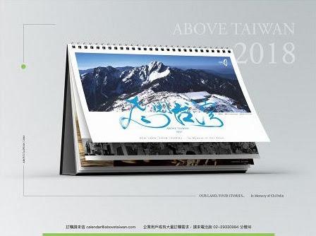 齊柏林‧飛閱台灣2018年桌曆