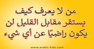 امثال وحكم 2020 صور حكم ومواعظ عربية مكتوبة حكم وعبر