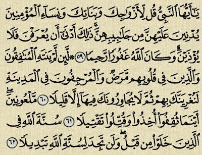 شرح وتفسير سورة الاحزاب Surah AlAhzab (من الآية 53  إلى الآية 58 )