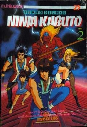 Ninja Kabuto (1990)  39/39   Audio Castellano   Mega 1 Link 
