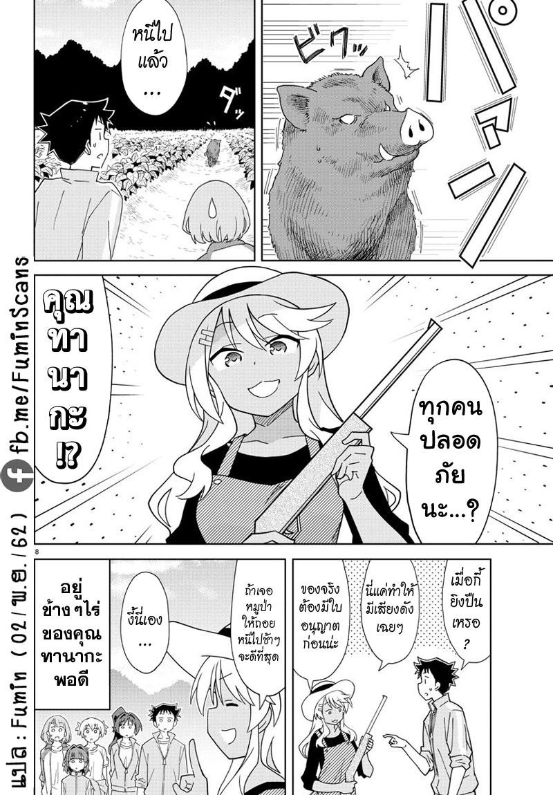 อ่านการ์ตูน Atsumare! Fushigi Kenkyubu ตอนที่ 152 หน้าที่ 8