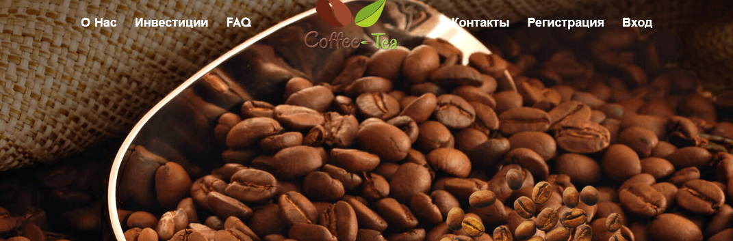 Мошеннический сайт coffee-tea.ltd – Отзывы, развод, платит или лохотрон? Информация