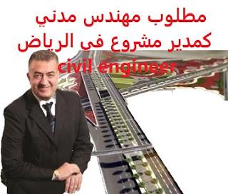وظائف السعودية مطلوب مهندس مدني كمدير مشروع في الرياض civil engineer