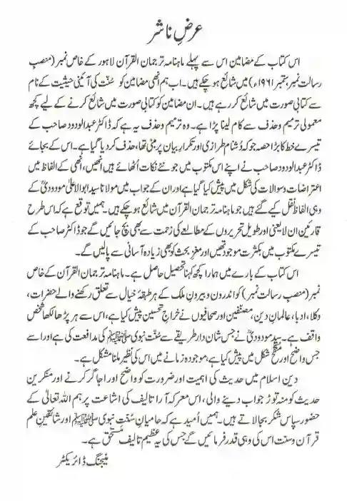 Abul Ala Maududi Book PDF