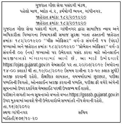 GSCSCL Deputy Manager Executive Engineer Exam Call Letter