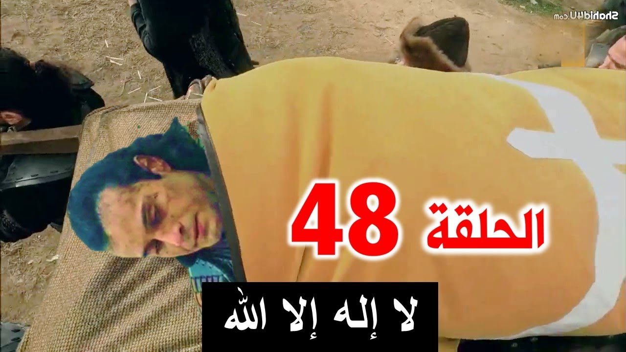 مسلسل المؤسس عثمان الحلقة 48 مترجمة كاملة انتصار نيكولا واستشهاد بايخوجا