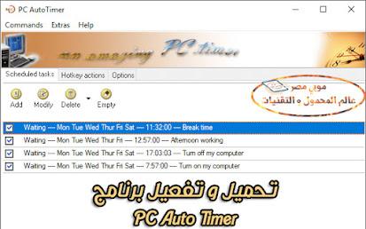 تحميل برنامج pc auto timer