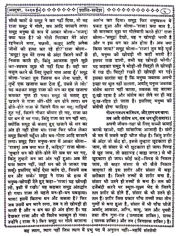 S09, (क) Story of greedy king and self-supporting life. बाबा देवी साहब के संस्मरण। सत्संग और मोक्ष प्रवचन चित्र 3