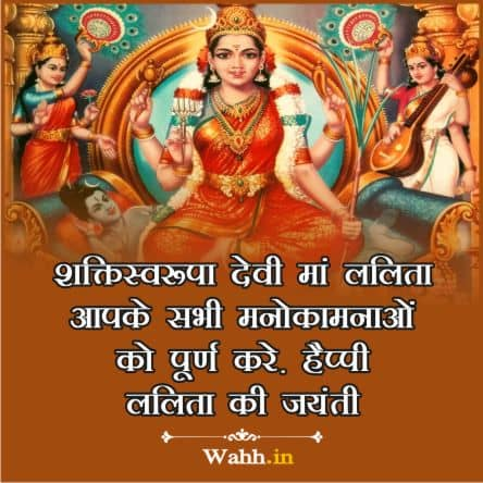 Maa Lalita Jayanti Wishes With Images