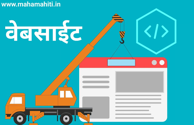 What is Website in Marathi, Types of Website in Marathi