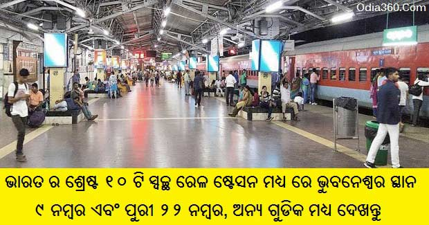 Top Cleanest Railway Station in India, Bhubaneswat at 9th Position and See others Rank