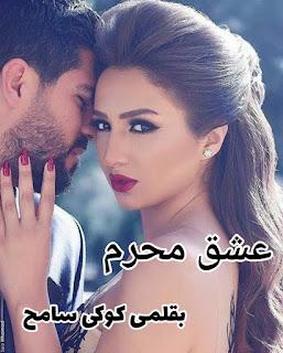 رواية عشق محرم كامله للكاتبه كوكي سامح