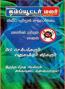 Pdf tamil monthly magazine