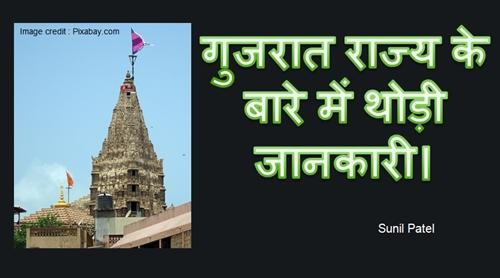गुजरात राज्य अमेजिंग फैक्ट्स।
