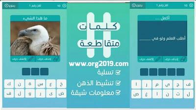 تحميل ألعاب مجانية لغز \ لعبة الكلمات المتقاطعة \ تحميل لعبة الألغاز المتنقلة \ لعبة \ لعبة الألغاز المحمول \ تحميل لعبة الألغاز لتحميل \ أفضل لعبة اللغز \ تحميل لعبة مجانية مباشرة \ تحميل لعبة تفكير للجوال مباشرة \game crosswords for Mobil