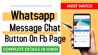 Facebook Page Par Whatsapp Button Kaise Lagaye ? | How To Add Whatsapp Button On Facebook Page ??