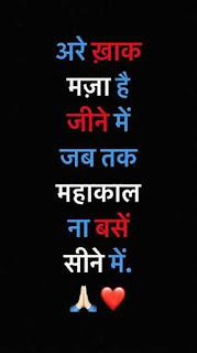 महाकाल के मजेदार status Hindi me