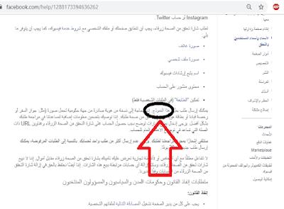 طريقة الحصول على العلامة الزرقاء لصفحتك على الفيسبوك مجانا للمبتدئين