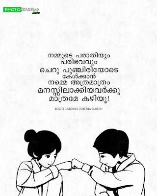 Love Status Malayalam