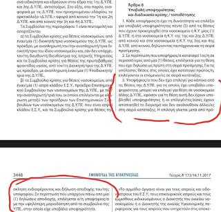 Η τελείως άσχετη νομική διάταξη που αναφέρεται σε τελείως άλλο θέμα, την οποία επικαλείται το έγγραφο Κοντοζαμάνη
