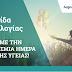 Δωρεάν Ημερίδα για την Ψυχική Υγεία | Αθήνα