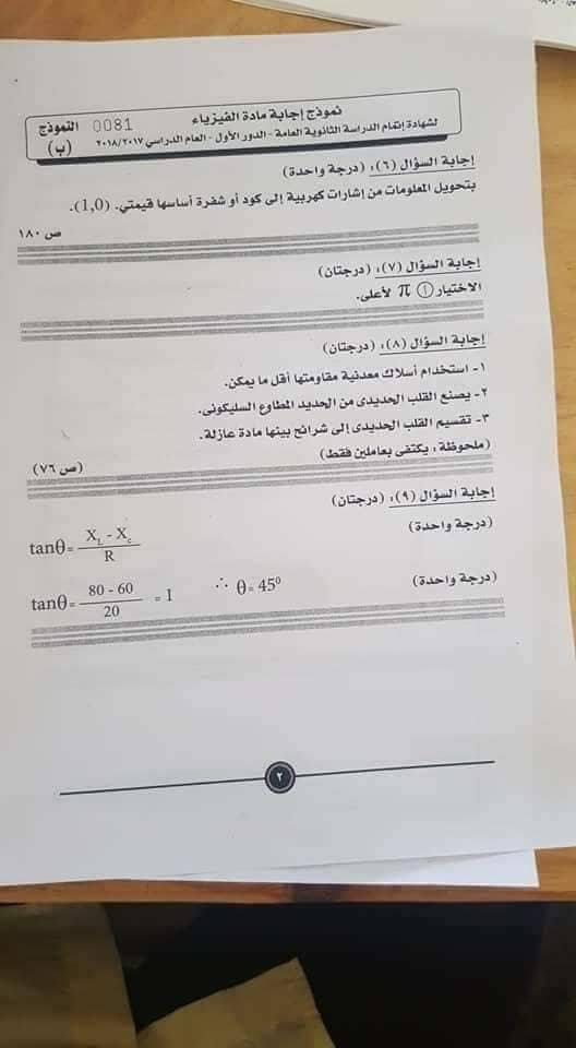 النموذج الرسمي لإجابة امتحان الفيزياء للثانوية العامة 2018 بتوزيع الدرجات 2