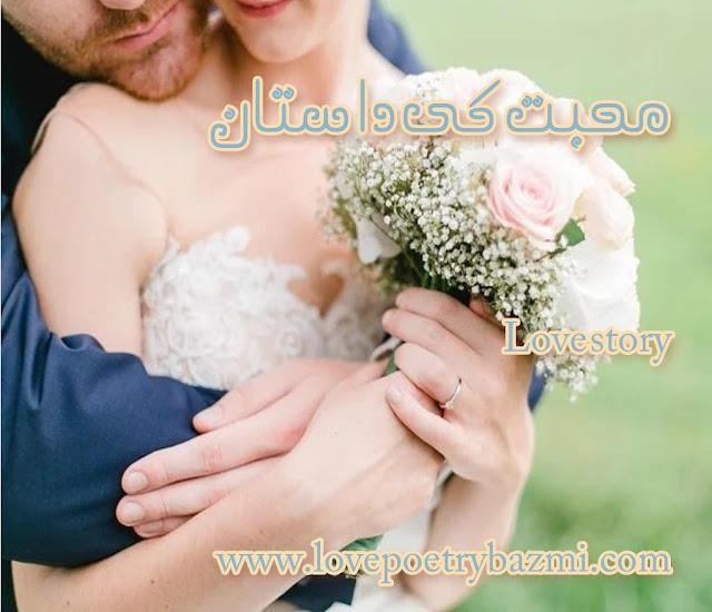 Urdu-Love-Story
