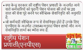 voluntary-retirement-in-nps-in-hindi