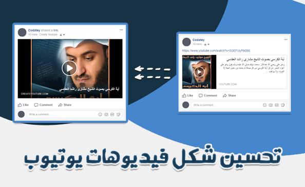 تحسين شكل ظهور فيديوهات يوتيوب على الفيسبوك