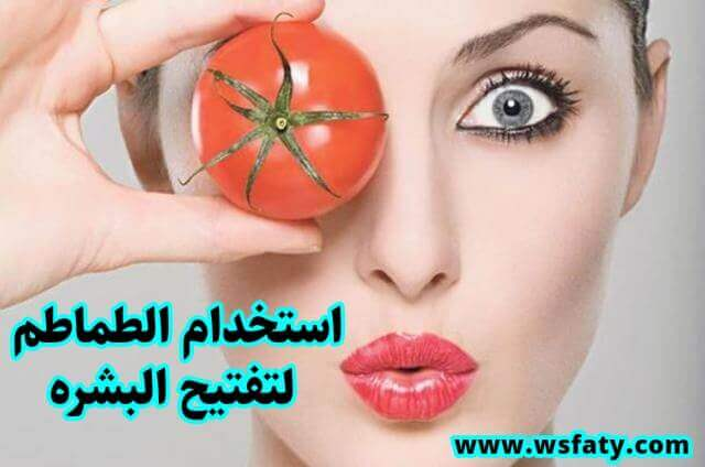 Use tomatoes to lighten the skin