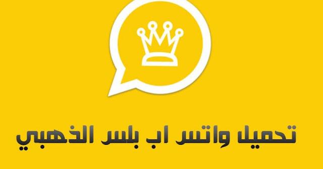 تحميل واتساب الذهبي احدث نسخه whatsapp gold