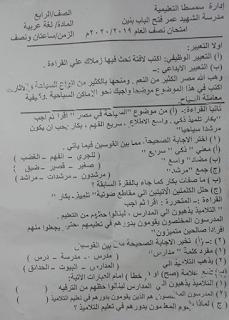 """تجميع امتحانات   للصف الرابع الإبتدائى """"الفعلى """" لغة عربية  إدارات ترم أول لتدريب عليها 81352149_2628755850689746_6639095609330499584_n"""