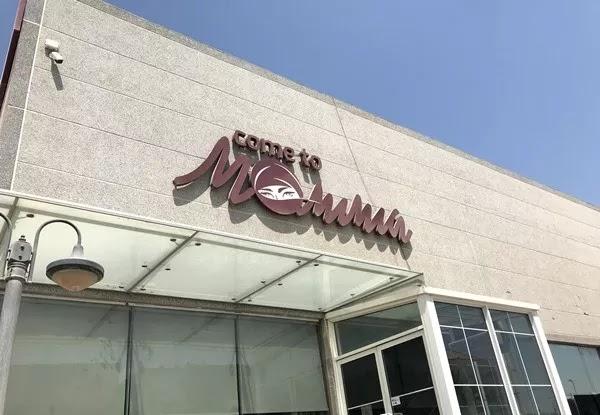 مطعم كوم تو ماما الدمام | المنيو الجديد ورقم الهاتف والعنوان