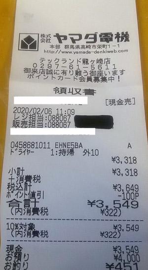 ヤマダ電機 テックランド龍ヶ崎店 2020/2/6 のレシート