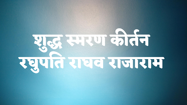 रघुपति राघव राजाराम पतितपावन सीताराम | Raghupati Raghav Rajaram |