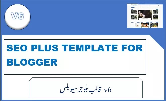 SEO PLUS Bloggers free and Paid Template