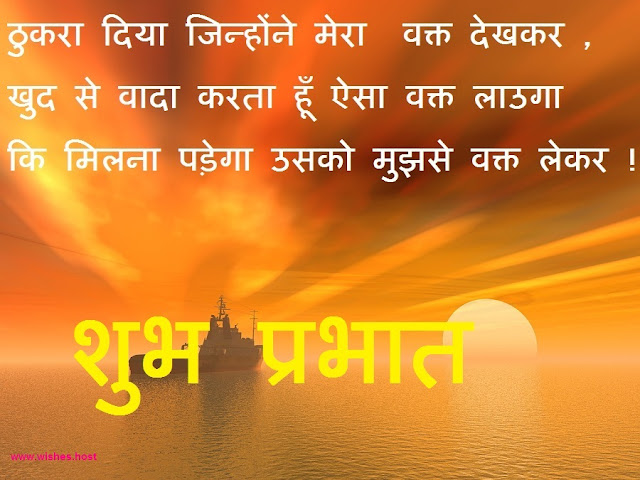 good morning pics with inspirational quotes in hindi