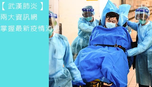 【武漢肺炎】兩大資訊網 讓你掌握最新疫情消息
