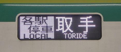 常磐線 各駅停車 取手行き3 東京メトロ16000系