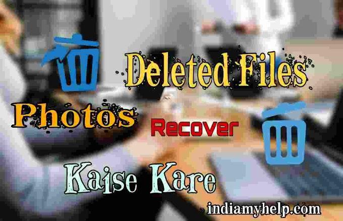 डिलीट फोटो वापस कैसे लाये | delete kiya hua photo wapas kaise laye indiamyhelp.com