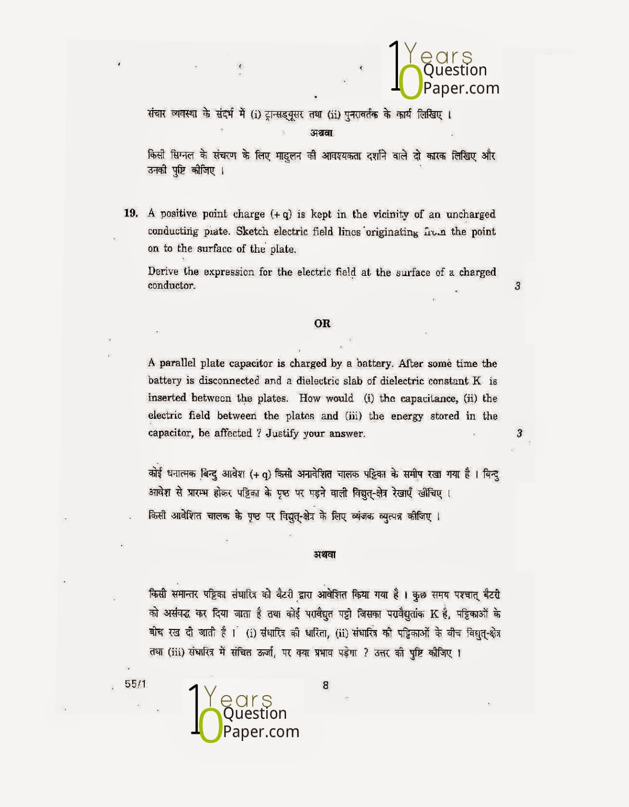 cbse class 12th 2009 Physics question paper