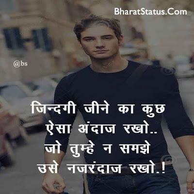Hindi Status for facebbok Dp Pic in Hindi