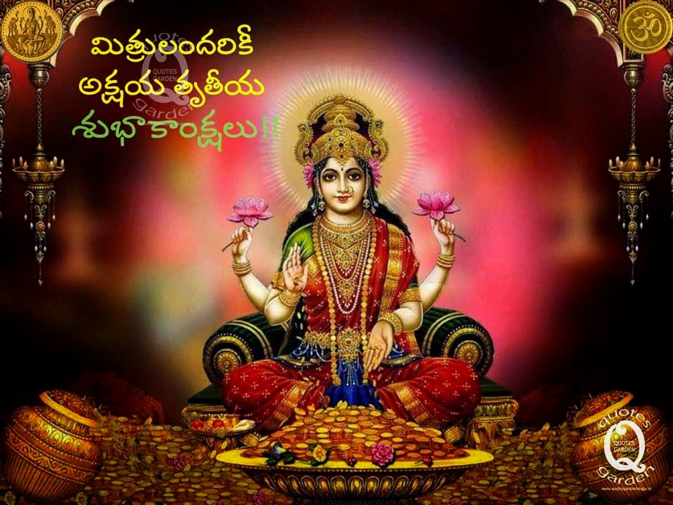 Akshayatriteeya Telugu Greetings 1104151 అక్షయ తృతీయ శుభాకాంక్షలు images Wallpapers